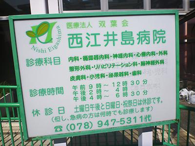 西江井島病院 ファンテン