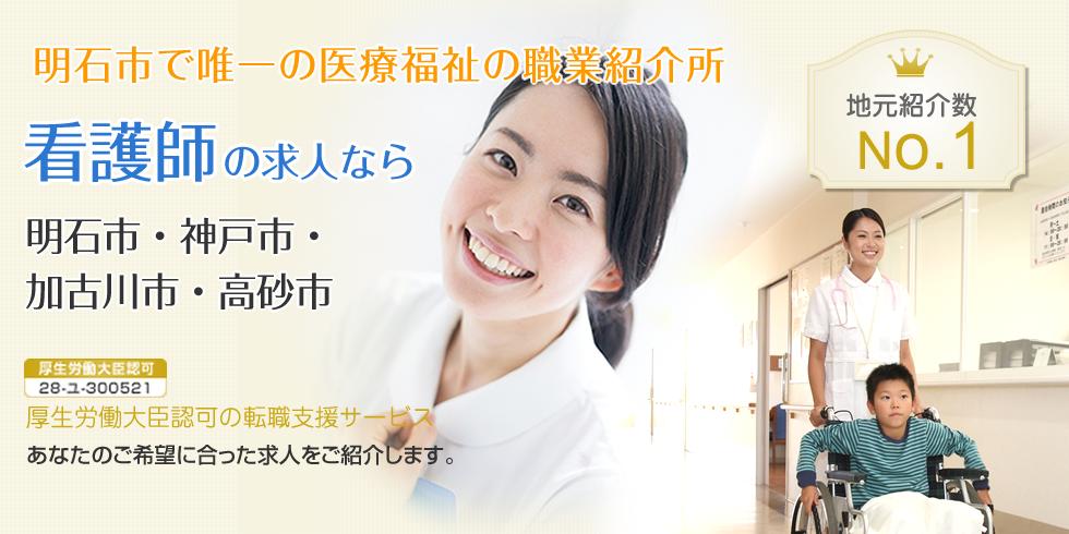 姫路〜明石周辺のナースの求人情報ならどこよりも詳しくご紹介します