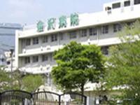医療法人 愛和会 金沢病院